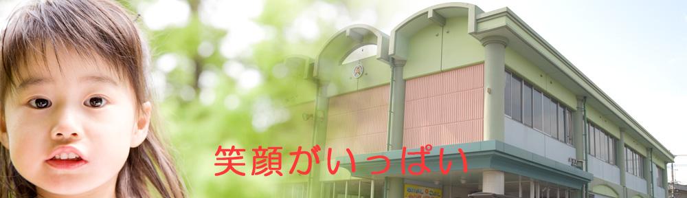 鳴鼓幼稚園ブログ